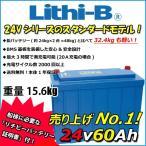 LifePO4 リチウムバッテリー リチビー Lithi-B  24V 60Ah
