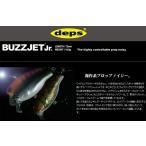 デプス バズジェットJr #01〜#20