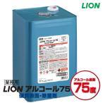 ライオン LIONアルコール75 17L