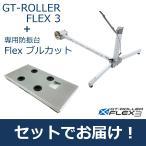 GT-ローラーフレックス3とフレックスブルカットをセットで