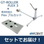 GROWTAC 2点セット GT-ROLLER Flex 3/Flexブルカット グロータック