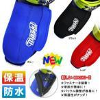 マスキー2 スキーブーツカバー 防水・保温用マスク MASKI2