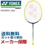 ヨネックス YONEX バドミントンラケット  NANORAY 180L ナノレイ180L NR180L 『即日出荷』