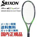 SRIXON テニス硬式テニスラケット SRIXON REVO CV 3.0 F-TOUR スリクソン レヴォ SR21805