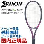 SRIXON テニス硬式テニスラケット SRIXON REVO CV 3.0 F-LS スリクソン レヴォ SR21807