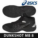 ショッピングバスケットシューズ アシックス asics バスケットシューズ ジュニア DUNKSHOT MB 8 ダンクショット TBF139-9090『即日出荷』