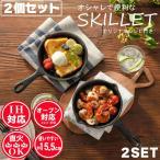 在庫有・即納 【特価 『夫婦セット(2個入)』】[IH・オーブン・直火対応]Skilletスキレット(約15.5x24.2x3.2cm) |魔法のフライパンで様々料理を!