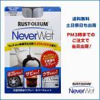 【送料無料・土日祭日も発送※】 正規日本語版 NeverWet ネバーウェット|超撥水最強防水スプレー 266ml