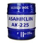 AGC旭硝子|アサヒクリンAK-225 (HCFC-225) 25Kg