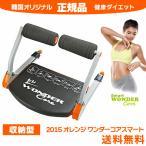 【送料無料】 正規品ワンダーコアスマート[韓国オリジナル] 2015オレンジ WONDERCORE smart 2015