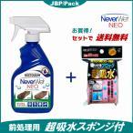 超便利処理セット【送料無料(PM3時迄の注文で当日出荷】 正規日本語版 ネバーウェット ネオ NEVER WET NEO + 【超吸水スポンジ付】 / JBP-Pack