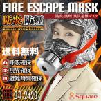 【送料無料】 防災用品 火災時の有毒ガスや熱から命を守る 火災マスク 防煙マスク 防災避難マスク (耐久40分仕様) 『FIRE ESCAPE MASK』 OA-2420