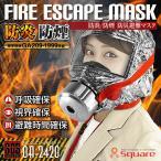 防災用品 火災時の有毒ガスや熱から命を守る 火災マスク 防煙マスク 防災避難マスク (耐久40分仕様) 『FIRE ESCAPE MASK』 OA-2420