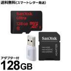 【送料無料・スマートレター便対応】SanDisk・ウルトラマイクロSDXCメモリーカード[128GB] UHS-Iカード アダプタ付(OS-148)