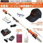 YARD FORCE コードレス18V高枝チェーンソー