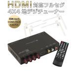 地デジチューナー カーナビ ワンセグ フルセグ HDMI FAKRAコネクター 4チューナー 4アンテナ 自動切換 150km/hまで受信 12V/24V 1年保証