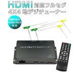 地デジチューナー カーナビ ワンセグ フルセグ HDMI 4x4 高性能 4チューナー 4アンテナ 自動切換 150km/hまで受信 12V/24V 1年保証