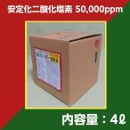 業務用 安定化二酸化塩素 原液 ウイルスクリンハイパー 4L