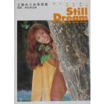 【中古写真集】工藤めぐみ『Still Dream』 初版