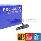 ベンツ Sクラス W220 クランク角センサー/クランクセンサー 0031532728 0031532828 0261210170 0261210171 S320 S350 S430 S500 S55AMG S600