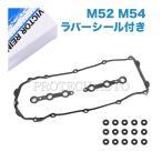 Victor Reinz製 BMW E46 E39 E38 X3 Z3 M54 M52 エンジン用 シリンダーヘッドカバーパッキン ガスケット ラバーシール付き  153307701 11121726537