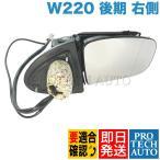 ベンツ W220 後期 ドアミラー/サイドミラーインナー 右側 2208100676 2208100876 S320 S430 S500 S600 S55AMG