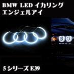 BMW 5シリーズ E39 LED イカリング/エンジェルアイ 6303 525i 530i 540i