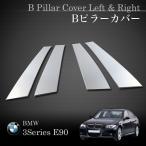 BMW 3シリーズ E90 E91 4ドア用 Bピラーカバー左右 アルミパネル仕様 320i 323i 325i 330i B09072011 51337060239 51337060240