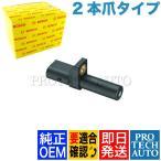 純正OEM BOSCH製 ベンツ W210 クランクカクセンサー/クランク角センサー/クランクシャフトポジションセンサー 0031539528 0031539628 0261210141 0261210142
