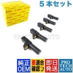 純正OEM BOSCH製 ベンツ SLKクラス R171/R170 クランク角センサー 5個セット 0031532728 0261210170 0031532828 SLK55AMG SLK230 SLK320