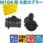 純正OEM BOSCH製 ベンツ エアマスセンサー M104エンジン用 0280217500 0000940548 W140 W124 W210 W202 R129 W463