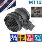 BOSCH製 ベンツ Cクラス W202 W203 エアマスセンサー M112 V6 エンジン用 1120940048 0280217515 0280217516 C240 C280 C320