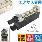 純正 ベンツ W220 Sクラス エアサス バルブブロック 2203200258 S320 S350 S430 S430 S500 S55AMG