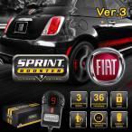 FIAT フィアット500 アバルト500/595 SPRINT BOOSTER スプリントブースター Ver.3