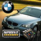 BMW SPRINT BOOSTER スプリントブースター AT用 5シリーズ E60 E61 525i 530i 530xi 540i 545i 550i