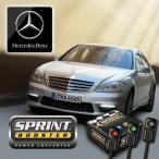 ベンツ SPRINT BOOSTER スプリントブースター 2000年以降ほとんどの車両に適合 パワーモード 3パターン機能 切換スイッチ付 SBDD451A W220 W221 W210 W211他