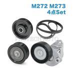 ベンツ W251 W463 W639 W164 X164 M272(V6) M273(V8) エンジン用 ベルトテンショナー/ガイドプーリー2個/ファンベルト 4点セット