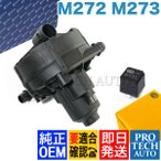 純正OEM ベンツ W211 W212 C207 A207 エアーポンプ/エアポンプ リレー付き M272 V6 M273 V8 0001405185 0001404685 0025421319 E250 E280 E300 E350 E550