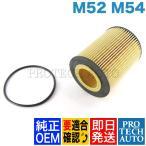 [優良品]BMW 5シリーズ E39 エンジンオイルフィルター M52 M54 直6 11427512300 525i 528i 530i