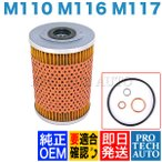 純正OEM ベンツ R107 エンジンオイルフィルター/エンジンオイルエレメント 0001800609 280SLC350SLC380SLC450SLC500SLC280SL350SL380SL420SL450SL500SL560SL