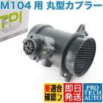 TPI-TRUEPARTS製 ベンツ W202 R129 W463 エアフロメーター/エアマスセンサー M104エンジン用 0000940548 C280 SL320 G320