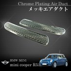 BMW MINI R50 R53 R52 クロームメッキエアコンヴェア/エアダクト 左右セット 971070 51137122505 51137122506
