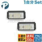 MINI 18連 LEDライセンスランプ ナンバー灯 左右2個 一台分 キャンセラー付き 51247114535 V-030102