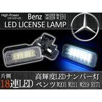 全国送料200円 ベンツ W203 W211 W219 R171 18連 LEDライセンスランプ ナンバー灯 左右2個 一台分 キャンセラー付き 2038200256 2118200756