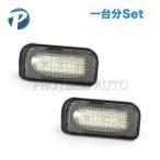 全国送料200円 ベンツ W203 18連 LEDライセンスランプ ナンバー灯 左右2個 一台分 キャンセラー付き 2038200556 C180 C230 C240 C280 C320