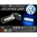 全国送料200円 VW PoloMarkV ポロ(6R) 18連 LEDライセンスランプ ナンバー灯 左右2個 一台分 キャンセラー付き 2009 -