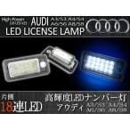 全国送料200円 AUDI A3/S3 A4/S4 A6/S6 A8/S8 18連 LEDライセンスランプ ナンバー灯 左右2個 一台分 キャンセラー付き
