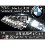 BMW E90 E91 2004/02 〜 2008/08 高輝度 純白 7000K LEDデイライト左右 3シリーズ 51117134081 51117134082 V-130102 320i 325i 335i 325xi 330xi