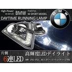 BMW F10 F11 Mスポーツパッケージ 2010/06〜2013/06 高輝度 純白 7000K LEDデイライト左右 51117906197 51117906198