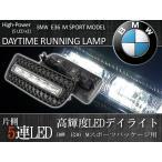 BMW E36 Mスポーツパッケージ/M3 高輝度 純白 7000K LEDデイライト左右 63178357389 63178357390